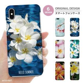 iPhone 11 Pro XR XS ケース iPhone 8 7 XS Max ケース おしゃれ スマホケース 全機種対応 プルメリア デザイン ハワイアン アロハ フラワー かわいい Xperia 1 Ace XZ3 XZ2 Galaxy S10 S9 feel AQUOS sense R3 R2 HUAWEI P30 P20 ハードケース yd002