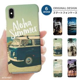 iPhone SE 第2世代 11 Pro XR 8 7 XS Max ケース おしゃれ スマホケース アイフォン 全機種対応 Hello Summer デザイン サマー ヤシの木 アロハ ハワイアン ビーチ サーフ yd005 かわいい Xperia 1 Ace XZ3 Galaxy S10 S9 AQUOS sense ハードケース