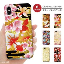 iPhone XR XS ケース iPhone 8 7 XS Max ケース おしゃれ スマホケース 全機種対応 和柄 デザイン 日本 JAPAN Japanese 金魚 花柄 掛け軸 着物 四季 yd016 かわいい Xperia 1 Ace XZ3 XZ2 Galaxy S10 S9 feel AQUOS sense R3 R2 HUAWEI P30 P20 ハードケース