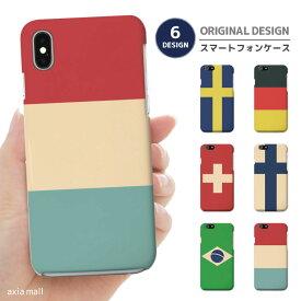 iPhone12 mini Pro Max アイフォン12 iPhone SE 第2世代 11 Pro XR 8 7 ケース おしゃれ スマホケース アイフォン 全機種対応 国旗 ヴィンテージ ドイツ オランダ ブラジル かわいい Xperia 1 Ace XZ3 Galaxy S10 S9 AQUOS sense ハードケース