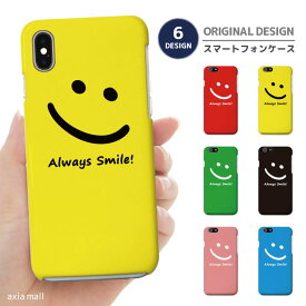 iPhone XR XS ケース iPhone 8 7 XS Max ケース おしゃれ スマホケース 全機種対応 スマイル ニコちゃん デザイン Smile ニコニコ 女子 子供 yd019 かわいい Xperia 1 Ace XZ3 XZ2 Galaxy S10 S9 feel AQUOS sense R3 R2 HUAWEI P30 P20 ハードケース