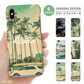 iPhone SE 第2世代 11 Pro XR 8 7 XS Max ケース おしゃれ スマホケース アイフォン 全機種対応 ALOHA デザイン サマー Aloha アロハ ハワイアン ハワイ ビーチ かわいい Xperia 1 Ace XZ3 Galaxy S10 S9 AQUOS sense ハードケース