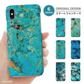 iPhone12 mini Pro Max アイフォン12 iPhone SE 第2世代 11 Pro XR 8 7 ケース おしゃれ スマホケース アイフォン 全機種対応 ターコイズ カラー Turquoise 石 天然石風 天然石 ストーン Stone かわいい Xperia 1 Ace XZ3 Galaxy S10 S9 AQUOS sense ハードケース