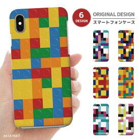 iPhone8 ケース iPhone XS XS Max XR ケース おしゃれ スマホケース 全機種対応 ブロック デザイン 幾何学模様 アート 模様 レインボー レゴ おもちゃ かわいい Xperia XZ3 XZ1 Galaxy S9 S8 feel AQUOS sense R2 HUAWEI P20 P10 ハードケース