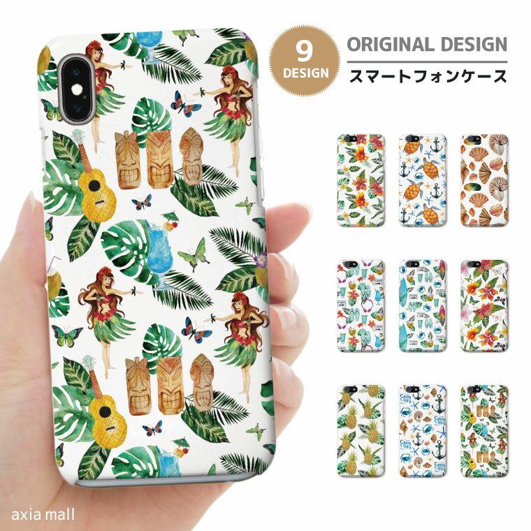 iPhone8 ケース iPhone XS XS Max XR ケース おしゃれ スマホケース 全機種対応 ハワイアン ハワイ イラスト サマー ビーチ スターフィッシュ 貝がら パイナップル ヤシの木 かわいい Xperia XZ3 XZ1 Galaxy S9 S8 feel AQUOS sense R2 HUAWEI P20 P10 ハードケース