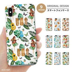 iPhone 11 Pro XR XS ケース iPhone 8 7 XS Max ケース おしゃれ スマホケース 全機種対応 ハワイアン ハワイ イラスト サマー ビーチ スターフィッシュ かわいい Xperia 1 Ace XZ3 XZ2 Galaxy S10 S9 feel AQUOS sense R3 R2 HUAWEI P30 P20 ハードケース
