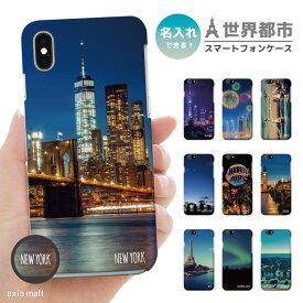 【名入れ できる】iPhone XR XS ケース iPhone 8 7 XS Max ケース おしゃれ スマホケース 全機種対応 世界都市 デザイン ニューヨーク LA モアイ ロンドン パリ ウユニ イースター島 北欧 風景 プレゼント 男性 女性 ペア カップル AQUOS HUAWEI Android One