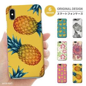 iPhone SE 第2世代 11 Pro XR 8 7 XS Max ケース おしゃれ スマホケース アイフォン 全機種対応 Summer デザイン サマー アロハ ハワイアン ひまわり ハイビスカス パイナップル かわいい Xperia 1 Ace XZ3 Galaxy S10 S9 AQUOS sense ハードケース