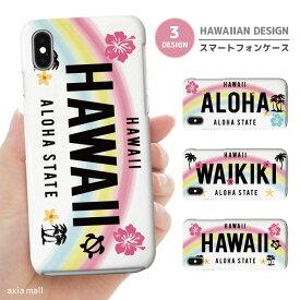 iPhone 11 Pro XR XS iPhone XS Max iPhone 11 Pro XR ケース Xperia ケース AQUOS ケース ハワイ ナンバープレート デザイン ハワイアン アロハ SUMMER サマー ヤシの木 Palm tree ハワイアン ハワイ Hawaii SURF リゾート おしゃれ ナンプレ AQUOS sense Xperia XZ1 ケース