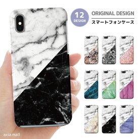 iPhone 11 Pro XR XS ケース iPhone 8 7 XS Max ケース おしゃれ スマホケース 全機種対応 大理石 プリント デザイン マーブル 海外 トレンド 天然石風 ハワイアン かわいい Xperia 1 Ace XZ3 XZ2 Galaxy S10 S9 feel AQUOS sense R3 R2 HUAWEI P30 P20 ハードケース