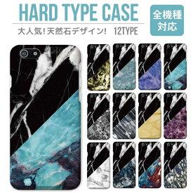 iPhone SE 第2世代 11 Pro XR 8 7 XS Max ケース おしゃれ スマホケース アイフォン 全機種対応 大理石 プリント デザイン マーブル 海外 トレンド 天然石風 ハワイアン かわいい Xperia 1 Ace XZ3 Galaxy S10 S9 AQUOS sense ハードケース