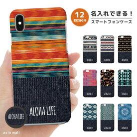 【名入れ できる】iPhone SE 第2世代 11 Pro XR 8 7 XS Max ケース おしゃれ スマホケース アイフォン 全機種対応 ネイティブ デニム プリント デザイン プレゼント Xperia 1 Ace XZ3 Galaxy S10 S9 AQUOS sense ハードケース