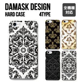 iPhone 11 Pro XR XS ケース iPhone 8 7 XS Max ケース おしゃれ スマホケース 全機種対応 ダマスク デザイン damask 紋織物 シリア ダマスクス ファッション かわいい Xperia 1 Ace XZ3 XZ2 Galaxy S10 S9 feel AQUOS sense R3 R2 HUAWEI P30 P20 ハードケース