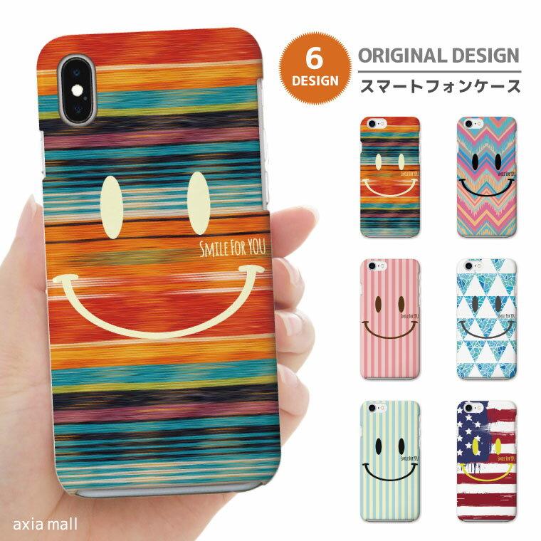 iPhone8 ケース おしゃれ iPhone X ケース スマホケース 全機種対応 スマイル ニコちゃん デザイン アート 幾何学模様 アメリカ ボーダー ストライプ かわいい iPhone7ケース iPhoneケース Xperia XZ1 XZs AQUOS sense Android One S4 X3 HUAWEI P10 P9 ハードケース