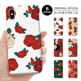 iPhone12 mini Pro Max アイフォン12 iPhone SE 第2世代 11 Pro XR 8 7 ケース おしゃれ スマホケース アイフォン 全機種対応 Rose ローズ フラワー 花柄 花 女子 ガーリー レッド ピンク ブラック かわいい Xperia 1 Ace XZ3 Galaxy S10 S9 AQUOS sense ハードケース