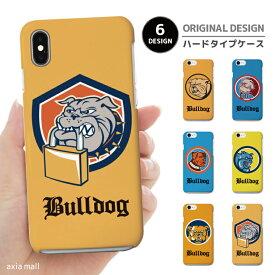 iPhone 11 Pro XR XS ケース iPhone 8 7 XS Max ケース おしゃれ スマホケース 全機種対応 ブルドッグ デザイン ブルー イエロー オレンジ ブル ワンちゃん アメコミ風 犬 かわいい Xperia 1 Ace XZ3 XZ2 Galaxy S10 S9 feel AQUOS sense R3 R2 HUAWEI P30 P20 ハードケース