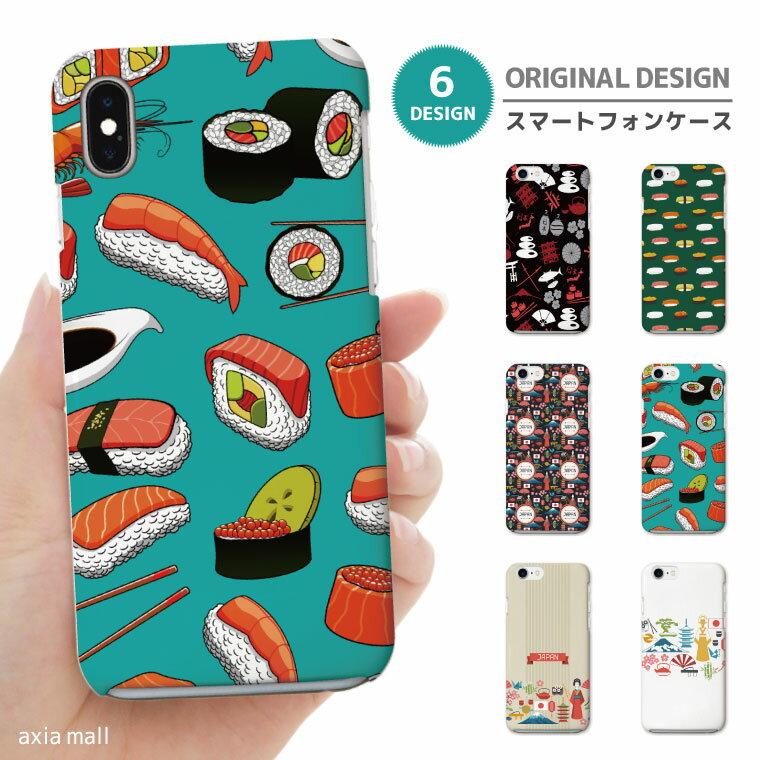 iPhone8 ケース iPhone XS XS Max XR ケース おしゃれ スマホケース 全機種対応 Japanese デザイン 日本 寿司 Food 食べ物 フード エビ 酒 SAKE 富士山 かわいい Xperia XZ3 XZ1 Galaxy S9 S8 feel AQUOS sense R2 HUAWEI P20 P10 ハードケース