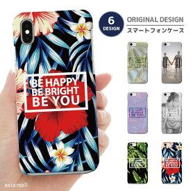 iPhone8 ケース iPhone XS XS Max XR ケース おしゃれ スマホケース 全機種対応 ハワイアン デザイン ハワイ アロハ Hawaii ヤシの木 ビーチ サーフ ハイビスカス かわいい Xperia XZ1 XZ2 Galaxy S9 S8 feel AQUOS sense R2 HUAWEI P20 P10 ハードケース