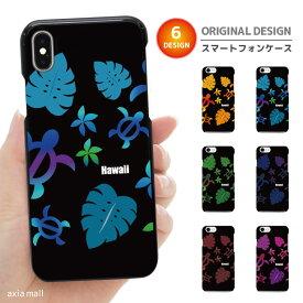 iPhone SE 第2世代 11 Pro XR 8 7 XS Max ケース おしゃれ スマホケース アイフォン 全機種対応 ALOHA Honu デザイン ホヌ 花柄 アロハ ハワイアン ハワイ ハイビスカス かわいい Xperia 1 Ace XZ3 Galaxy S10 S9 AQUOS sense ハードケース