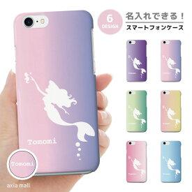 【名入れ できる】iPhone8 ケース iPhone XS XS Max XR ケース おしゃれ スマホケース 全機種対応 マーメイド Mermaid 人魚 文字入れ 海外 トレンド プレゼント 男性 女性 ペア カップル AQUOS HUAWEI Android One
