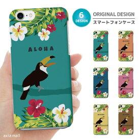 iPhone 11 Pro XR XS ケース iPhone 8 7 XS Max ケース おしゃれ スマホケース 全機種対応 オニオオハシ デザイン 南国 ハワイアン トロピカル かわいい Xperia 1 Ace XZ3 XZ2 Galaxy S10 S9 feel AQUOS sense R3 R2 HUAWEI P30 P20 ハードケース