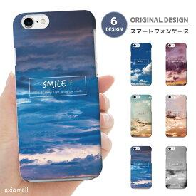 iPhone SE 第2世代 11 Pro XR 8 7 XS Max ケース おしゃれ スマホケース アイフォン 全機種対応 空 スカイ デザイン Smile 青空 夕空 かわいい Xperia 1 Ace XZ3 Galaxy S10 S9 AQUOS sense ハードケース