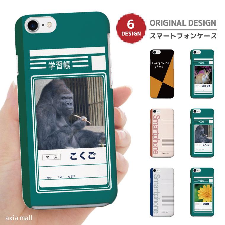 iPhone8 ケース iPhone XS XS Max XR ケース おしゃれ スマホケース 全機種対応 おもしろ ノート 学習帳 日記 スケッチブック Xperia XZ3 XZ1 Galaxy S9 S8 feel AQUOS sense R2 HUAWEI P20 P10 ハードケース