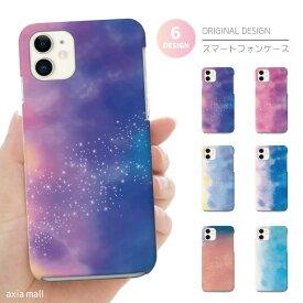 iPhone12 mini Pro Max アイフォン12 iPhone SE 第2世代 11 Pro XR 8 7 ケース おしゃれ スマホケース アイフォン 全機種対応 星 スター star グラデーション かわいい cat Xperia 1 Ace XZ3 Galaxy S10 S9 AQUOS sense ハードケース