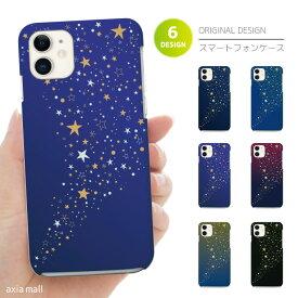 iPhone12 mini Pro Max アイフォン12 iPhone SE 第2世代 11 Pro XR 8 7 ケース おしゃれ スマホケース アイフォン 全機種対応 スター star 流れ星 星空 キラキラ シンプル かわいい Xperia 1 Ace XZ3 Galaxy S10 S9 AQUOS sense ハードケース