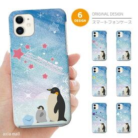 iPhone12 mini Pro Max アイフォン12 iPhone SE 第2世代 11 Pro XR 8 7 ケース おしゃれ スマホケース アイフォン 全機種対応 ペンギン 仲良し 星 流れ星 star キラキラ かわいい 癒やし Xperia 1 Ace XZ3 Galaxy S10 S9 AQUOS sense ハードケース