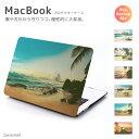 MacBook 各モデル対応 デザイン シェルカバー シェルケース プロテクター MacBook Pro MacBook Air MacBook Retina ...