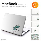 MacBookPro1315MacBookAir1113各モデル対応カバーケースマックブックデザインシェルカバープロテクターケースMacBook12RetinaSURFサーファーサーフィンハワイアンかわいい【メール便発送不可】