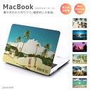 MacBook 各モデル対応【名入れできる】デザイン シェルカバー シェルケース プロテクター MacBook Pro MacBook Air MacBook ...