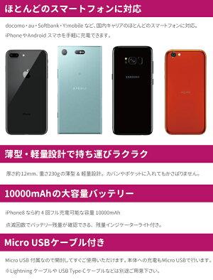 名入れできるモバイルバッテリー10000mAhiPhone対応防災対策大容量薄型軽量iPhoneXSXperiaGalaxyAQUOSarrowsHUAWEIiPadiQOSglo対応スマイルニコちゃんデザインハワイアングラデーションかわいい