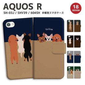 AQUOS R 手帳型ケース SH-03J SHV39 ケース 手帳型 AQUOS SH03J カバー アクオスr ケース ソフトバンク ワンちゃん イラスト デザイン 子犬 チワワ トイプードル パグ ビーグル おしゃれ かわいい