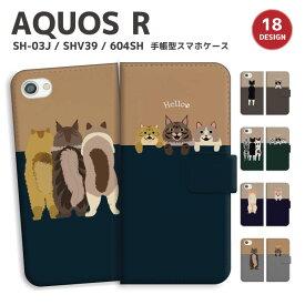 AQUOS R 手帳型ケース SH-03J SHV39 ケース 手帳型 AQUOS SH03J カバー アクオスr ケース ソフトバンク 猫 ネコ CAT ペット マンチカン アメリカンショートヘアー おしゃれ かわいい