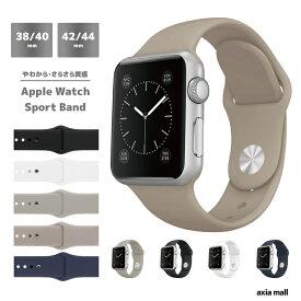 Apple Watch apple watch バンド バンド おしゃれ アップルウォッチ バンド スポーツ 全6色 シリコン ラバー 38mm 40mm 42mm 44mm さらさら スポーツ ブラック ホワイト グレー オレンジ ベージュ ブルー Series 1 2 3 4 5 6 SE Sport
