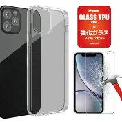 【メール便送料無料】iPhone1212Pro12mini12ProMaxTPUガラスフィルムセットお得画面保護9H強化ガラス液晶保護フィルムアイフォン12