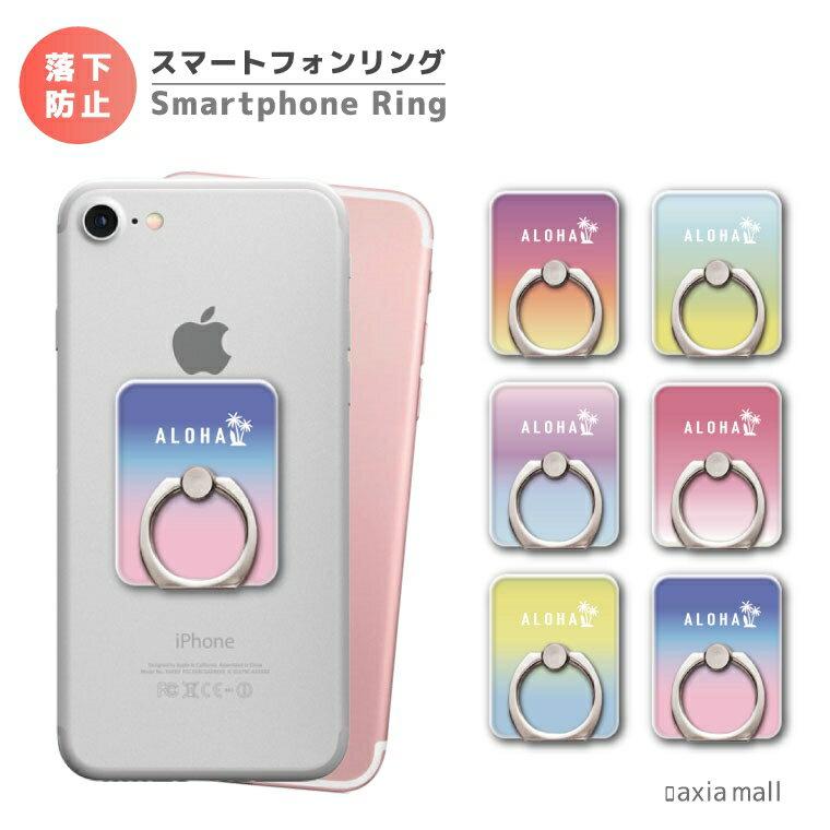 スマホリング ALOHA デザイン おしゃれ アロハ ハワイアン グラデーション トレンド スマートフォンリング スマホ リング バンカーリング iPhone XS iPhone XR iPhone8 Xperia Galaxy AQUOS HUAWEI Android One