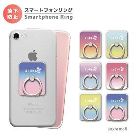 スマホリング ALOHA デザイン おしゃれ アロハ ハワイアン グラデーション トレンド スマートフォンリング スマホ リング バンカーリング iPhone XS iPhone 11 Pro XR iPhone8 Xperia Galaxy AQUOS HUAWEI Android One