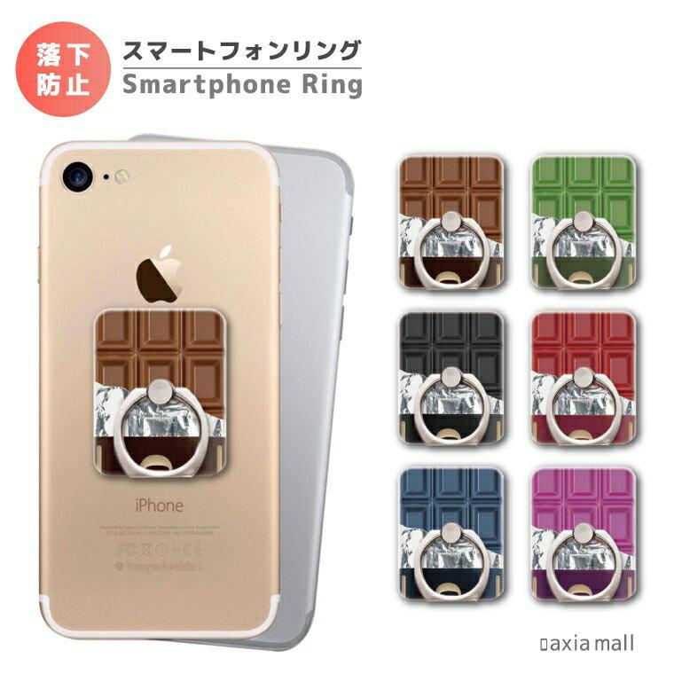 スマホリング チョコレート デザイン おしゃれ 板チョコ バレンタイン ホワイトデー プレゼント お菓子 スマートフォンリング スマホ リング バンカーリング iPhone XS iPhone XR iPhone8 Xperia Galaxy AQUOS HUAWEI Android One