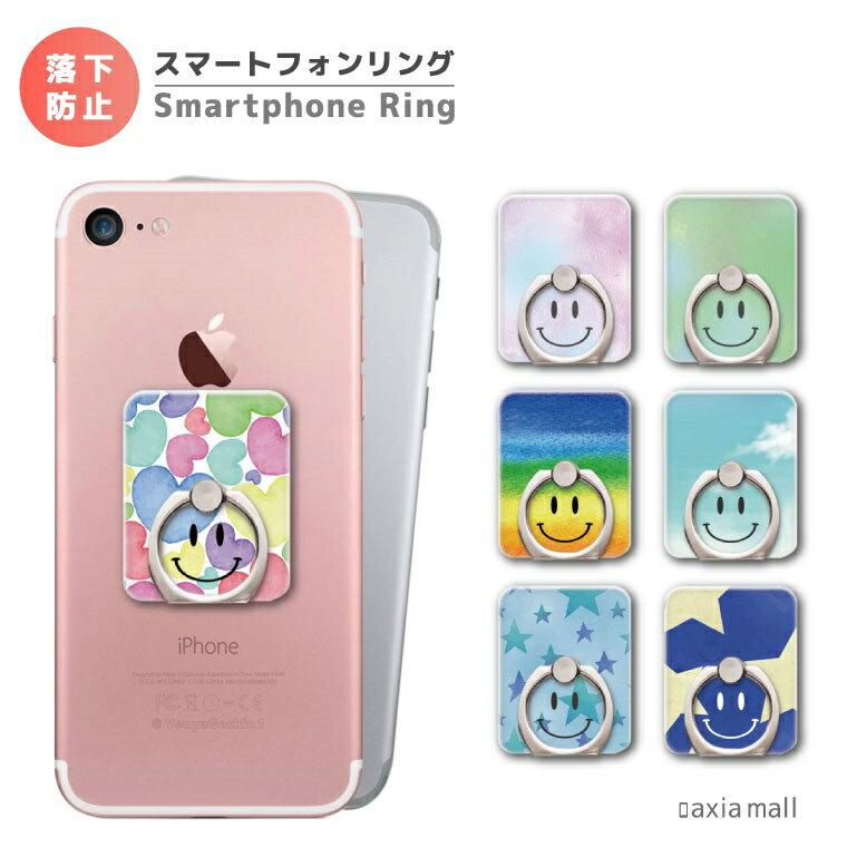 スマホリング Smile スマイル デザイン おしゃれ ニコちゃん マーク カワイイ スマートフォンリング スマホ リング バンカーリング iPhone XS iPhone XR iPhone8 Xperia Galaxy AQUOS HUAWEI Android One
