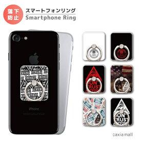 スマホリング フリーメイソン デザイン おしゃれ Freemason イルミナティ ZEELE オシャレ アメリカ ピラミッド 切手 都市伝説 スマートフォンリング スマホ リング バンカーリング iPhone XS iPhone 11 Pro XR iPhone8 Xperia Galaxy AQUOS HUAWEI Android One
