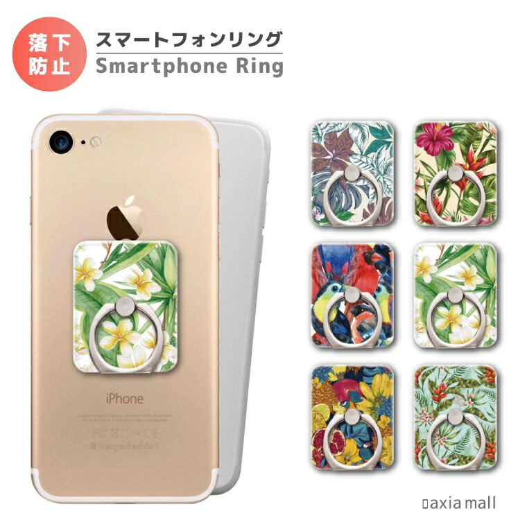 スマホリング ハワイ フラワー デザイン おしゃれ 花柄 ボタニカル ボタニカル柄 Flower ハワイアン Hawaii スマートフォンリング スマホ リング バンカーリング iPhone XS iPhone XR iPhone8 Xperia Galaxy AQUOS HUAWEI Android One