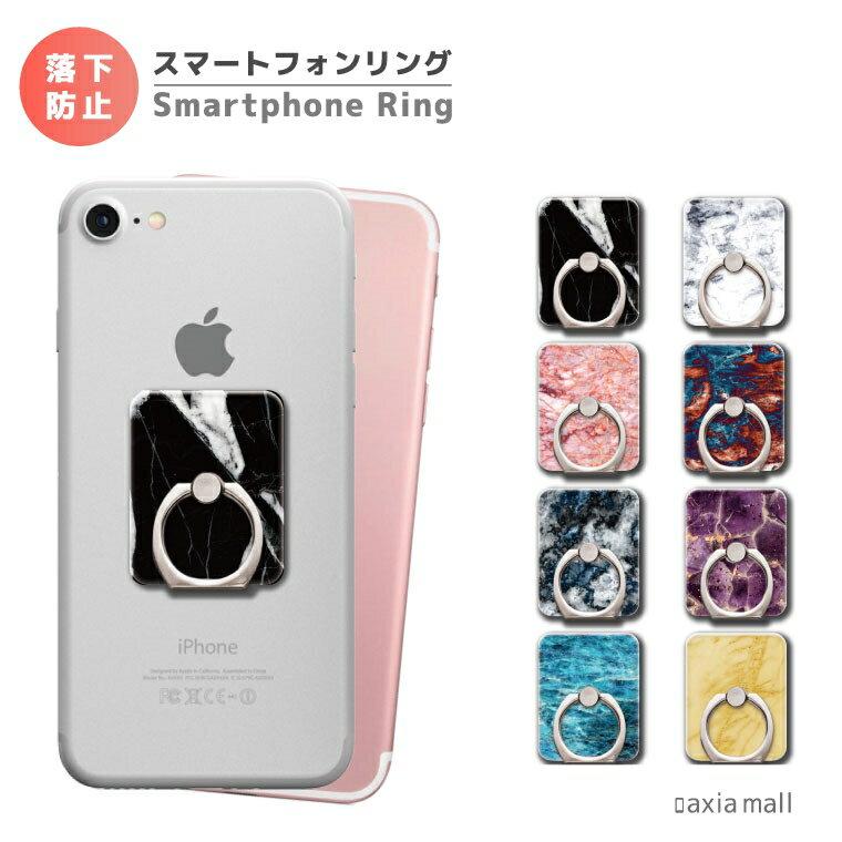 スマホリング 大理石 プリント デザイン おしゃれ マーブルストーン マーブル Natural ナチュラル 天然石風 スマートフォンリング スマホ リング バンカーリング iPhone XS iPhone XR iPhone8 Xperia Galaxy AQUOS HUAWEI Android One