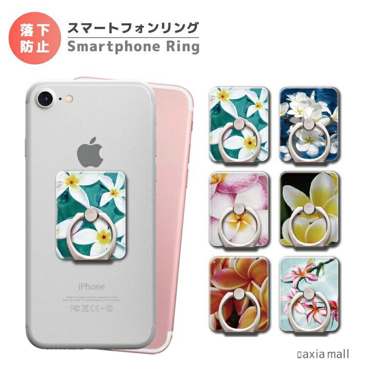 スマホリング プルメリア デザイン Plumeria ハワイアン Summer ALOHA アロハ FLOWER フラワー スマートフォンリング スマホ リング バンカーリング iPhone XS iPhone XR iPhone8 Xperia Galaxy AQUOS HUAWEI Android One