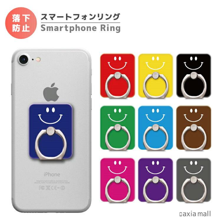 スマホリング SMILE デザイン スマイル カラフル ニコちゃん マーク ニコニコ スマートフォンリング スマホ リング バンカーリング iPhone XS iPhone XR iPhone8 Xperia Galaxy AQUOS HUAWEI Android One