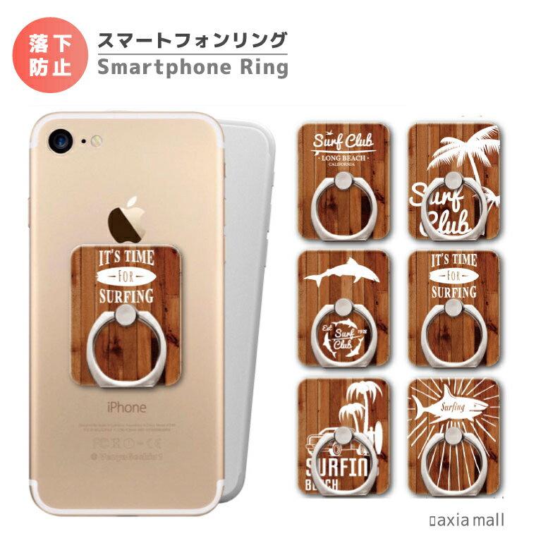 スマホリング SURF デザイン ウッド プリント ハワイアン ハワイ California SURF ウッド ビーチ サーフ スマートフォンリング スマホ リング バンカーリング iPhone XS iPhone XR iPhone8 Xperia Galaxy AQUOS HUAWEI Android One