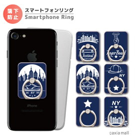スマホリング NEW YORK デザイン NY ニューヨーク アメリカ America 自由の女神 スマートフォンリング スマホ リング バンカーリング iPhone XS iPhone XR iPhone8 Xperia Galaxy AQUOS HUAWEI Android One