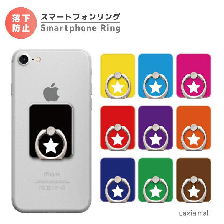 スマホリング スター デザイン 星 STAR カラフル カラー キッズ 子供 スマートフォンリング スマホ リング バンカーリング iPhone XS iPhone XR iPhone8 Xperia Galaxy AQUOS HUAWEI Android One